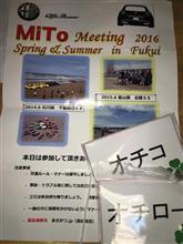 北陸MiTo会SS参加!わびさび三昧・オチコ...ドツボの旅💕