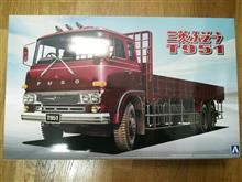 アオシマ1/32  三菱ふそう T951 製作開始