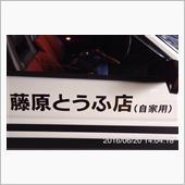 2016/06/20 榛名山 ...