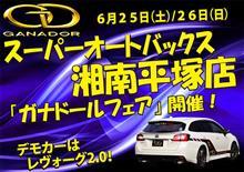 SA湘南平塚店にて「ガナドールマフラーフェア」開催!デモカーはレヴォーグ2.0!