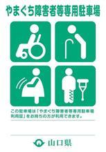 身障者用駐車場っておかしくねぇか?