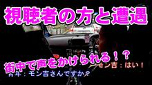【動画】街中で視聴者の方から声をかけられた!