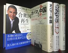 オバマ氏と広島...