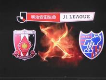 2016 J1 1st 第13節 東京戦(H)