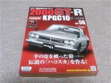 週刊ハコスカGTR Vol.56