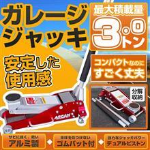 【シェアスタイル】ガレージジャッキ 3.0t タイヤ交換等に!!