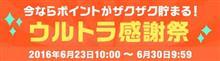 ■DeNA ウルトラ感謝祭開催中♪ by AUTOWAY