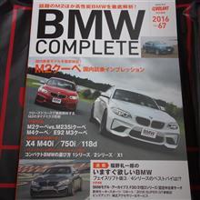 BMW コンプリート 最新号 vol.67