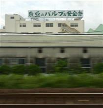 兵庫県まで来ちゃった♪