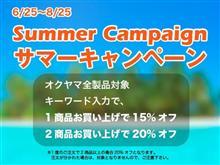 【6/25〜 みんから限定 SALE!!♪ サマーキャンペーン!】