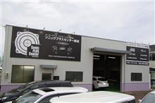 スポット「ソニックプラスセンター新潟」更新致しました。