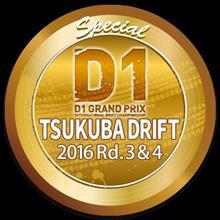 2016 D1 GRAND PRIX TSUKUBA DRIFT 限定バッジ