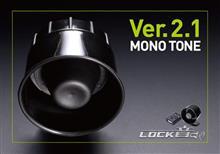 LOCK音Ver.2.1 MONO TONE発売開始!