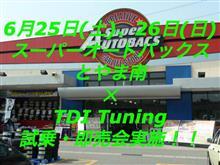 本日スーパーオートバックスとやま南にてTDI Tuning試乗・即売会実施中!
