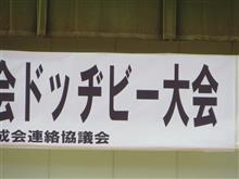ドッヂビー大会準優勝!