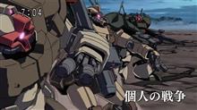 ガンダムUC RE:0096 第12話 個人の戦争。