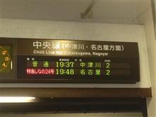 事故の影響なのか、列車の影響なのか???  100%被害事故だが、かなりの出費が出るようだ -5