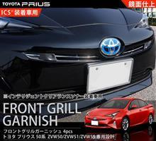 第450回 新型プリウス 50系 グリルガーニッシュ 4P ソナー有車用 グリルトリム ステンレス鏡面仕上げ