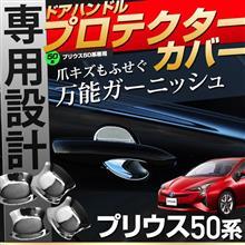 【シェアスタイル】プリウス50系ドアハンドルプロテクターカバー※ドアノブカバーとのお得なセット売り有り!!