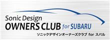 Sonic Design OWNERS CLUB for SUBARU