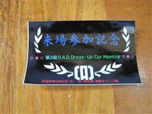 ☆★☆第3回 D.A.D Dress-Up Car Meeting☆★☆2016.6.26