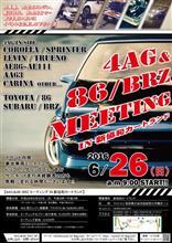 4AG&86/BRZミーティングIN新協和カートランド!!