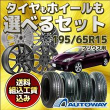 ◇タイヤもホイールも選べるセット プリウス版が登場!
