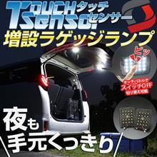 【シェアスタイル】アルファード30系/ヴェルファイア30系用増設ラゲッジランプ