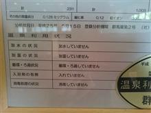 源泉100パーセント!