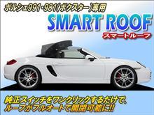ポルシェ991・981(ボクスター)専用 スマートルーフ発売!!