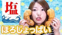 ミスドの新作【塩ドーナツ】を食す!
