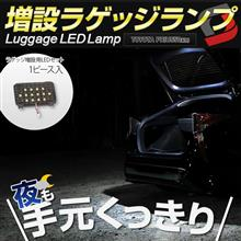【シェアスタイル】プリウス 50系専用 増設ラゲッジランプ