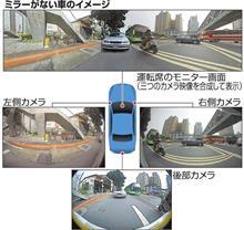 国土交通省のルールが改正され、車外カメラと室内の映像モニターで代用できるようになった。