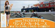 ワンスマカート in平塚Fドリ 7/31(日)開催の早割適応期間は今月一杯!!