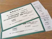 歌舞伎プレセミナー