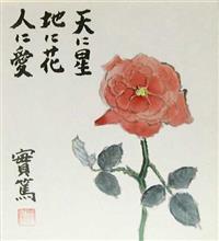MINI原人の天地人 Sterne, Blumen, und die Liebe