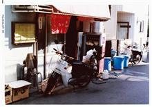 武蔵小山・正来軒(1988年・旧店舗)と晴海ふ頭