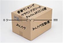 06/30 みんカラ定期便 キタ━━━━━━(゚∀゚)━━━━━━ !!!!!!!