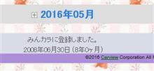 9年目に突入!!