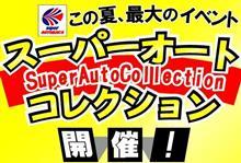 7月1日・2日・3日はスーパーオートバックスサンシャイン神戸に!!