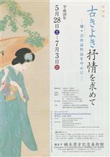 鎌倉、鏑木清方記念美術館まで。