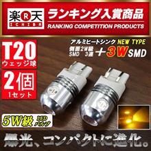 【シェアスタイル】T20 5W LEDウインカーバルブ 50プリウス取付