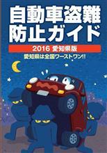 自動車盗難防止ガイド 2016愛知県版