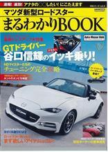 【BILSTEIN】NDロードスター B14ネジ式車高調 雑誌取材