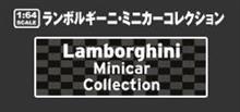 京商1/64 ランボルギーニミニカーコレクション イオタ SVR