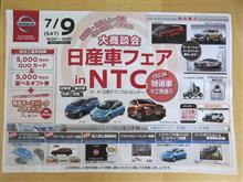 【予告】日産車フェア in NTC は7/9土 ちなみにin 追浜は7/3日だよん