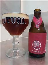 ベルギー産な和のビール!