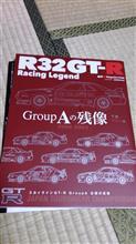 32GTーR 関連書籍も買いました。