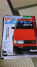 AE86 レビン/トレノのすべて
