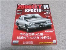週刊ハコスカGTR Vol.57